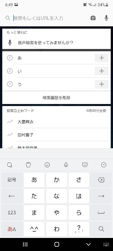 検索履歴を残さないように設定したいです。 GALAXYA Aシリーズを使用しています。 ホーム画面の状態で下にスワイプすると検索履歴が出てき、その下に検索急上昇ワードが出てきます。 この検索...