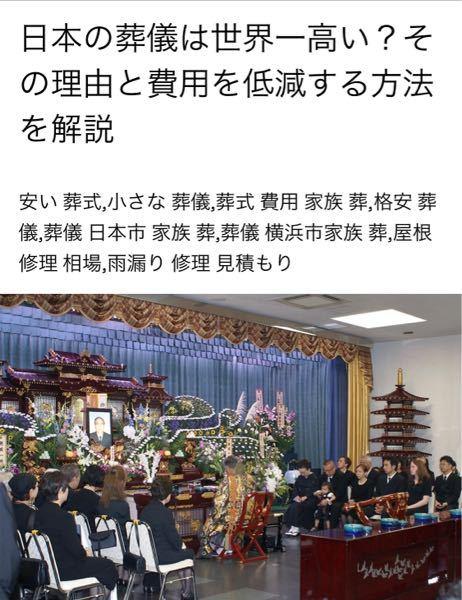 日本の葬式はなぜ高い?(高くなったんでしょう?)