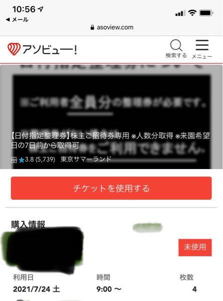 東京サマーランドの株主優待チケットについて ヤフオクか何かで買ったサマーランド株主優待チケットを諸事情で行けなくなった知人から譲っていただきました。 QRコードで読み取って指定日をし人数分を入力...
