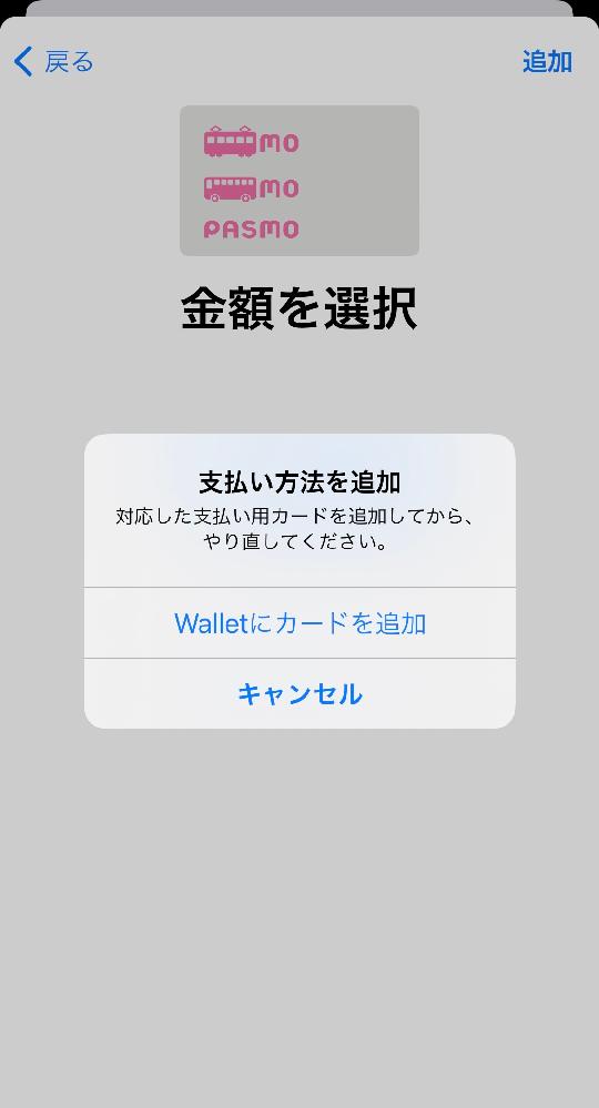 iPhoneのWalletにパスモを移行してチャージしようと思ったのですが、クレジットカードを登録したのにチャージできません。 チャージしようとすると画像のような画面になり、また同じカードを登録...