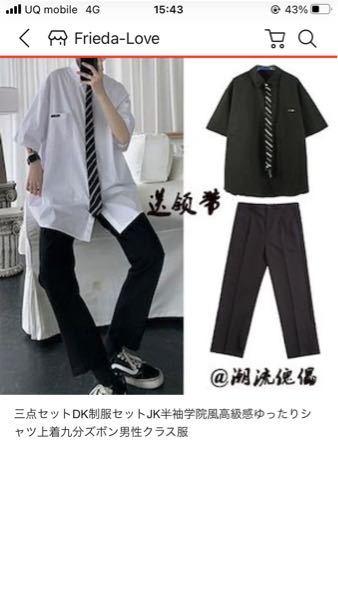なんちゃって制服(メンズ)を買える愛知の実店舗か日本の通販サイトはありますか? Qoo10で購入したものがサイズがよくわかはずだめになってしまったので通販なら国内のものがいいなと思いました 下記写真のようなものが希望です