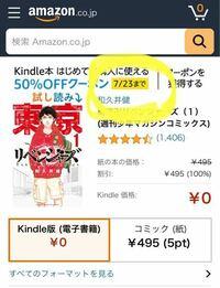 Kindleで無料の本の期間が切れたら、自動課金されますか?それとも読めなくなるだけですか? また、無料の期間はどこに書いてあるのでしょうか?写真の本の場合、7月23日までですか?