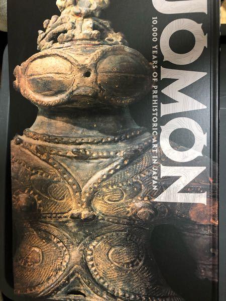 カテゴリ違いだったので再投稿します。私は2018年の国立博物館で行われた縄文時代の展示で購入した図録?図鑑?を持っているのですが、購入した当時よりもプレミアがついているようです。メルカリで売ろうと思ってい るのですが、もう少し待つべきでしょう か?