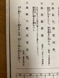 書き下し文に従って、次の白文に訓点を付けなさい。 という問題です。漢文苦手で全く分からないので教えて下さい。(⑤と⑥と⑦です!)