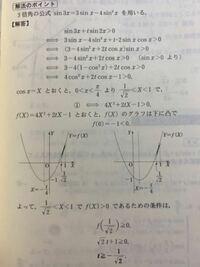 理系プラチカ64番なんですけど 問題は 0<x<π/4を満たす全てのxに対して不等式 sin3x+tsin2x>0が成り立っているとする、この時のtの範囲を求めよ というもので解答にグラフが2つ出ていて頂点のX座標が正か負かで分けていてこれはどういう事なんでしょうか?