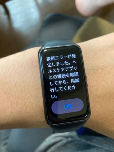 スマートウォッチ huawei band 6 の使い方 で質問です。 ペアリングしているスマホに着信中、 切断とメッセージ(吹出マーク)が出ます。 メッセージボタンを押すと、写真のようなエラー ...