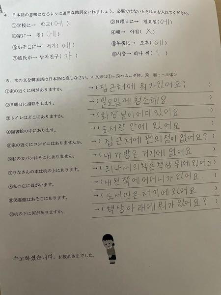 韓国語の課題です! 間違っているところがあれば教えてください!!