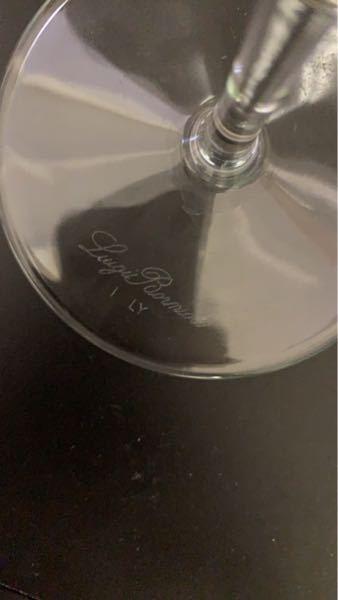 友人から、ワイングラス貰いました。 高かったけどブランド名忘れちゃった!とのことでした。どなたかわかる方いましたらお願い致します。