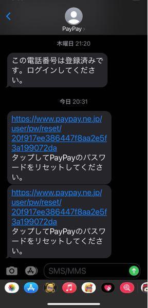 最近こういうSMSが届くのですが、どうしたら良いでしょうか ついさっきもメッセージが届きました このメッセージはpaypayから来ているメッセージなので、詐欺ではなさそうです 誰かがログインしようとしているのでしょうか?
