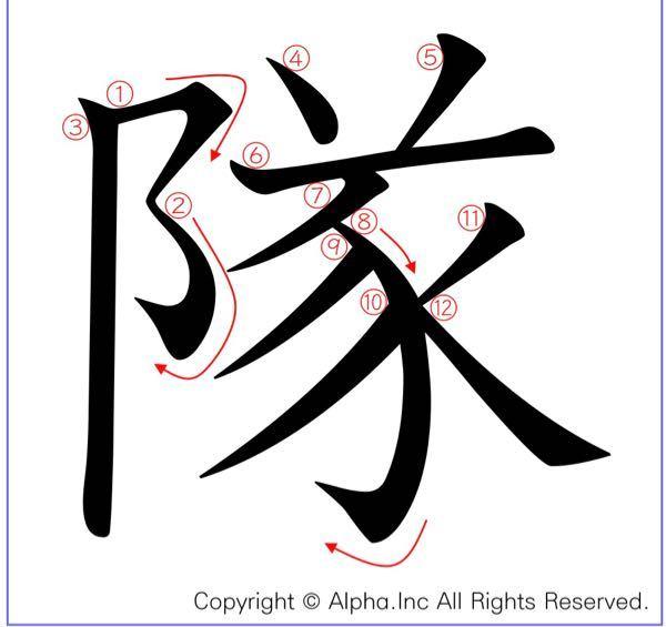 この漢字には、もう1種類書き方が存在しますか? この書き方以外に存在しますか?