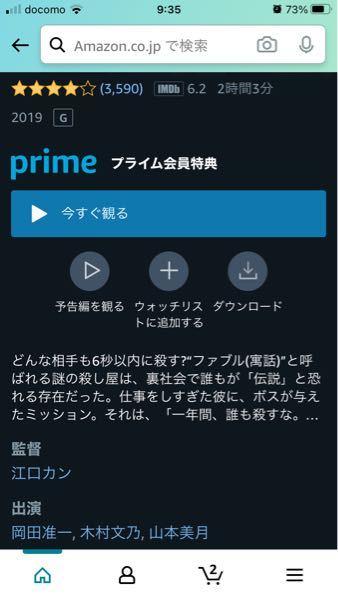 Amazonプライム会員ですが、今すぐ見るとダウンロードがありますが、どの様に違うのですか? パソコンでもスマホでも同じですか?
