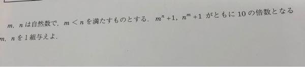 こう言う問題って理論立ててこれこれの理由だからこの数が当てはまるとか書かないといけないんですか? 一組求めよってだけなのでm=9.n=19を当てはめて計算して10で割って割り切れるから答えは9.19ってしても認められるんでしょうか