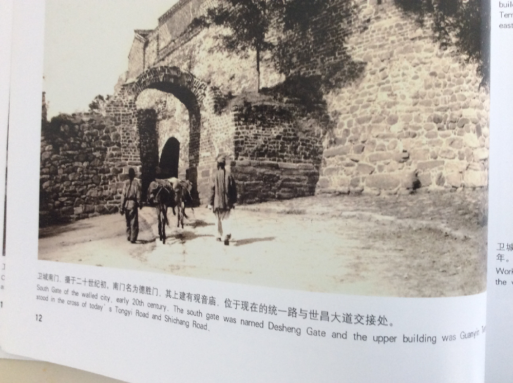 South Gate of the walled city, early 20th century. The South Gate was named Desheng Gate and the upper building was Guanyin Temple. It stood in the cross of today's Tongyi Road and Shi-chang Road. この文章を日本語で翻訳して欲しいです、宜しくお願いしますえ
