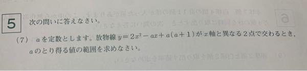 高校数学に関する質問です。この問題の答えがわかる方がいましたら、教えてください。 お願いします。