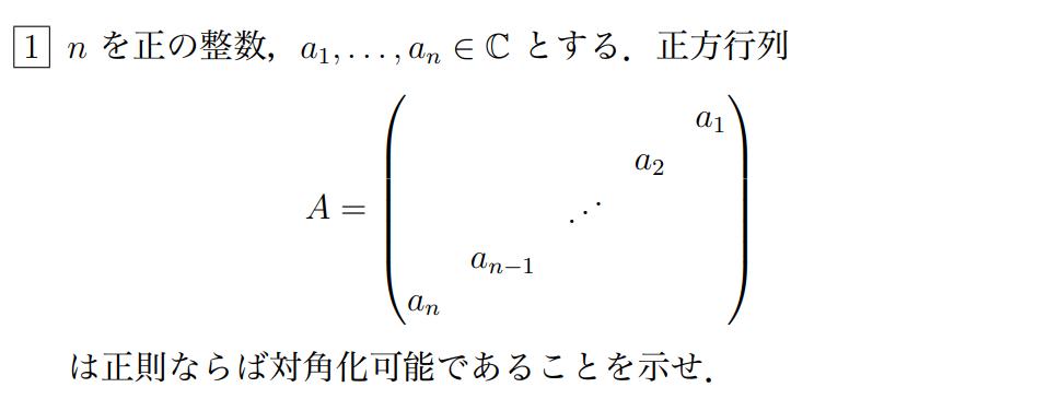 この行列の対角化の問題なんですけど標準基底から表現行列を考えるみたいなんですが何故そのように考えるのか分かりません。宜しくお願い致します。