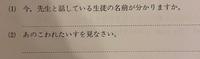 日本文を英文に書き換える問題です。分からなかったのでどなたか教えてください。よろしくお願いします。