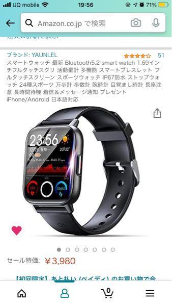 スマートウォッチ購入したのですがLINEなどのアプリの通知が来ないです Glory Fitってアプリです ちなみにiPhoneです これを購入しました