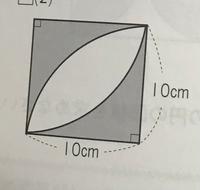 小学6年生の問題です。色をつけた部分の面積を求めるのですが正方形の面積から後はどうやって引いて計算すればいいのでしょうか?分かりやすく教えてください。