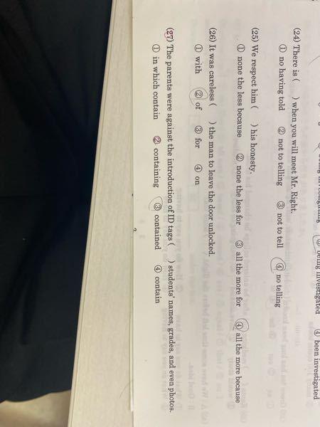 (27)の答えが②になる理由を教えてください!