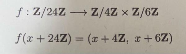 準同型写像の問題なのですが、 fの核Kerf と fの像Imf を求めよ という問題でこれらはどのようにして解けばいいのか教えて欲しいです。