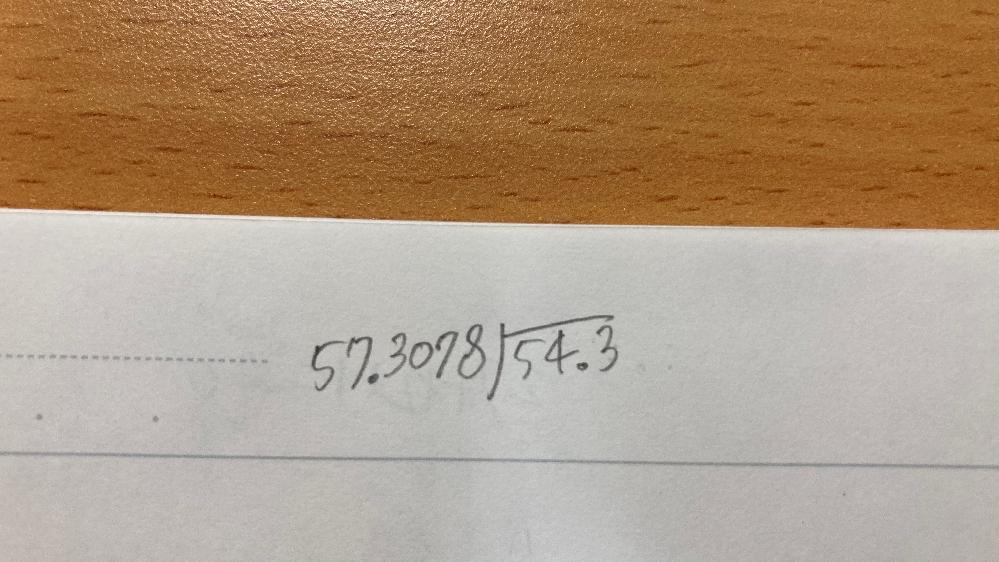 割る数の 小数点以下が長い 筆算のやり方は、 割る数の小数点なくなるまでかけて 割られる数にたくさん0をつけるしかありませんか? 例 54.3/57.3058 543000/573058 画像数字ちょっと違ってます。すみません。