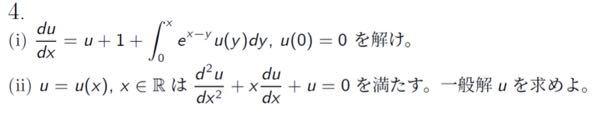大学数学です。 数学マスターの方教えて頂けないでしょうか…