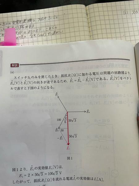 三相交流のベクトルで質問です。 回答方法でE1=Eb−Ecと示してあるのですが E1=Ec−Ebでも答えは一緒になるのでしょうか?