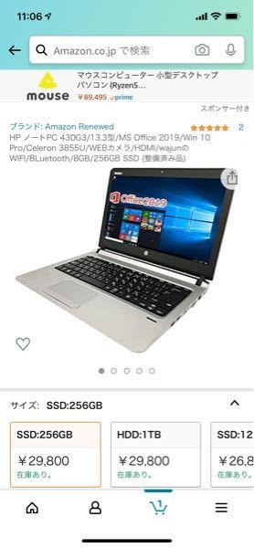 この商品は到着後、PowerPointやExcelは使えますか?? また、SSDとHHDどちらを購入した方がいいですか??
