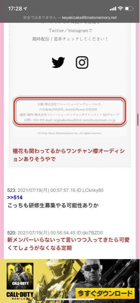 乃木坂46新メンバーオーディションについてです。 これ今公式サイト見てみると、記載がないと思うのですがどういう事でしょうか(><)