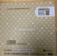 この箱はメルカリのどの発送方法に対応してますか? 至急教えてください。