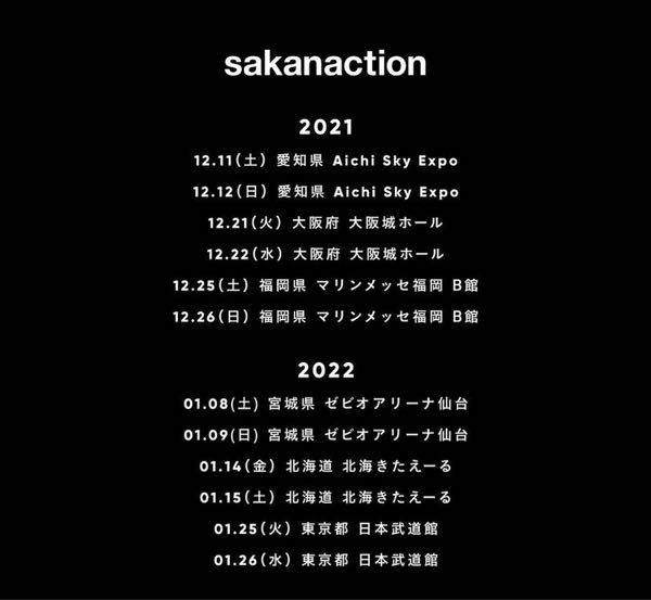 サカナクションのライブ日程が発表されました。 このような人気な邦楽アーティストの単独ライブに行ったことがないのですが、 チケットを買うにはファンクラブに入りねんかいひをはらうのは必須でしょうか?