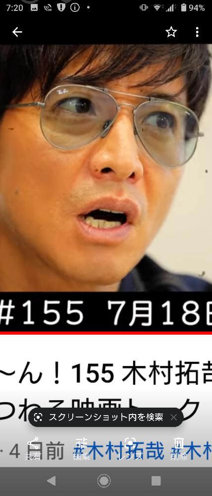 この木村拓哉がかけているサングラスのメーカーと型番を教えて下さい。