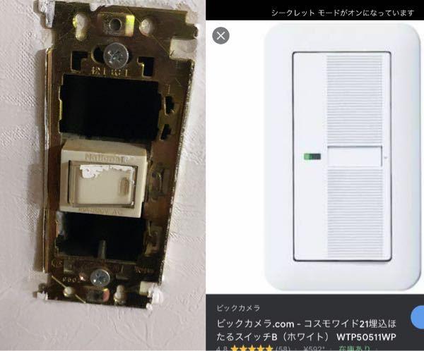 左のスイッチから右のスイッチカバーにしたいんですけど可能ですか?また可能でしたらどのような手順ですか?動画など貼っつけて頂けたら嬉しいです