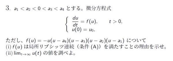 微分方程式の応用問題です。 詳しい方いたら教えて頂きたいです、