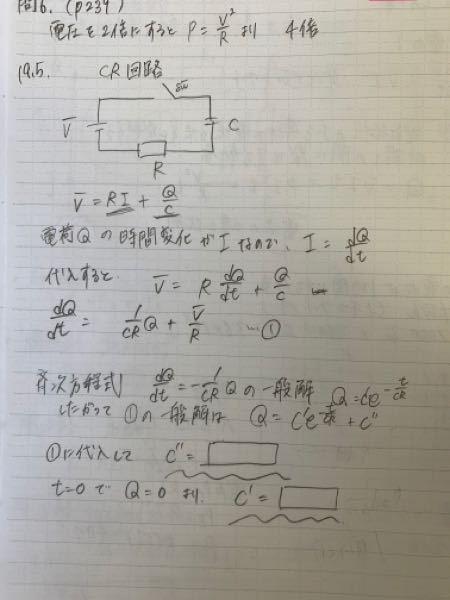 至急! 大学物理について この答え教えてください!!