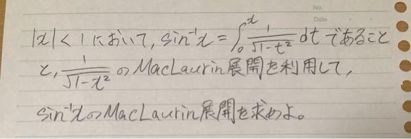 微分積分のマクローリン展開についての問題です 途中式も含めて答えを教えて下さい