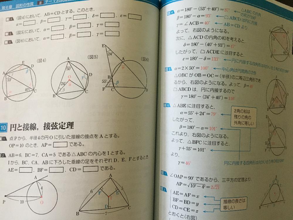 この4番の問題でγの角度が40度となるのは何故ですか。 どなたかご教授お願い致します