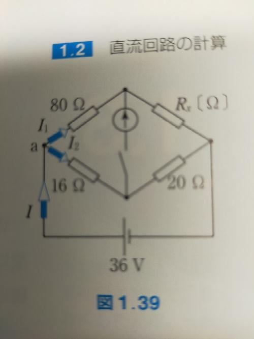 ブリッジ回路について このブリッジ回路が平衡したとき、I, I₁, I₂ を教えて下さい。