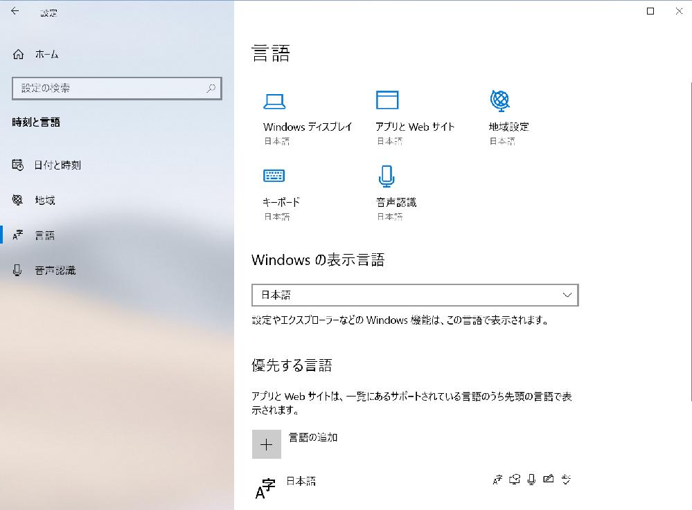 windows10のメモ帳やペイントなどのアプリが英語表記されます。 設定もすべて日本語表記で英語に設定したこともありません。 昨日初期設定しました。 国は日本にしていないのですが、それが関係し...