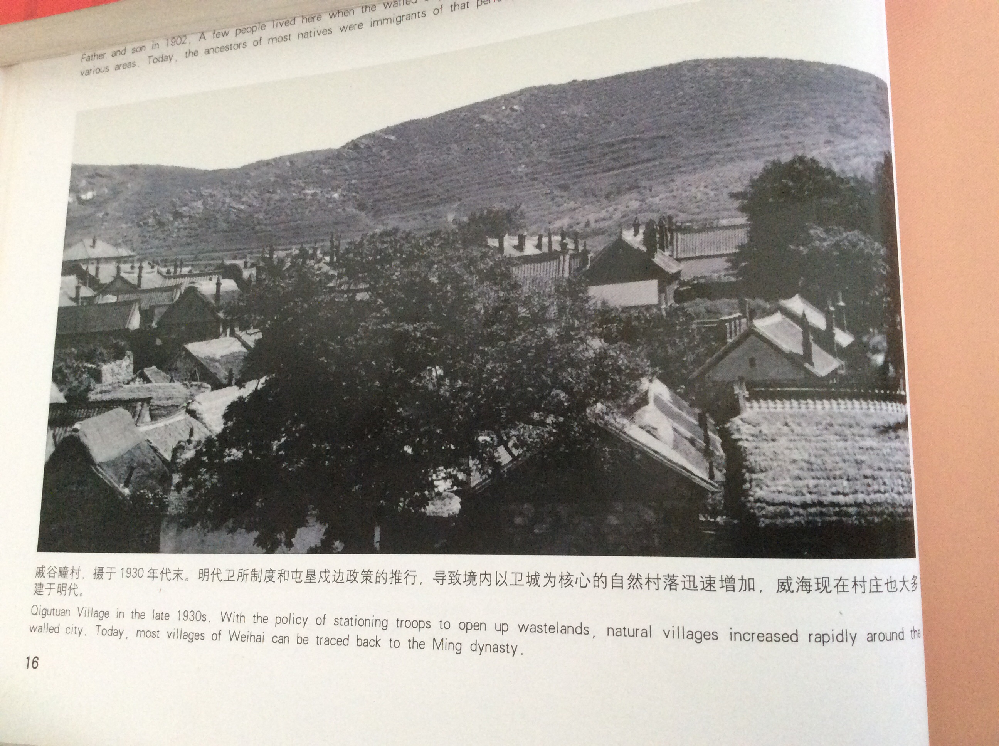 Qigutuan Village in the late 1930s. With the policy of stationing troops to open up wastelands, natural villages increased rapidly around the walled city. Today, most villages of Weihai can be traced back to the Ming dynasty. この文章を日本語で翻訳して欲しいです、宜しくお願いします。