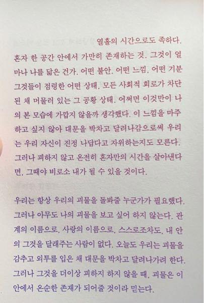 この韓国語の和訳できる方、お願いします!!