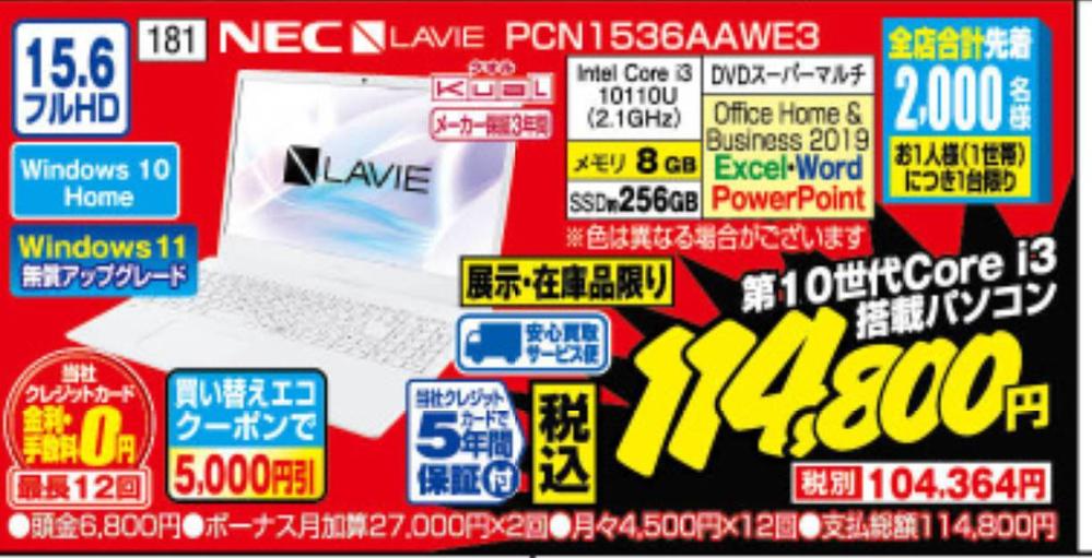 ノートパソコン これって安いですか? また性能はいいんですか?