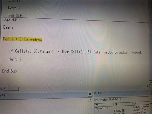 VBA 初心者です。 F列、3行目から数字が4以上だったら、セルを赤にしたいのですができません。 教えてください!