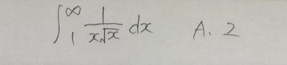 広義積分を求める問題です。 答えはわかっているのですが、途中式が分かりません。 わかる方教えてください。