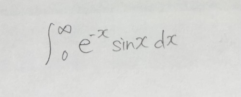 広義積分を求める問題です。 わかる方教えてください。