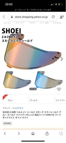 ShoeiなZ-8にこちらのスモークシールドのブルーをそうちゃくしようと考えているのですが、写真で見ると顔が透けそうな感じがあるのですがどう思いますか?