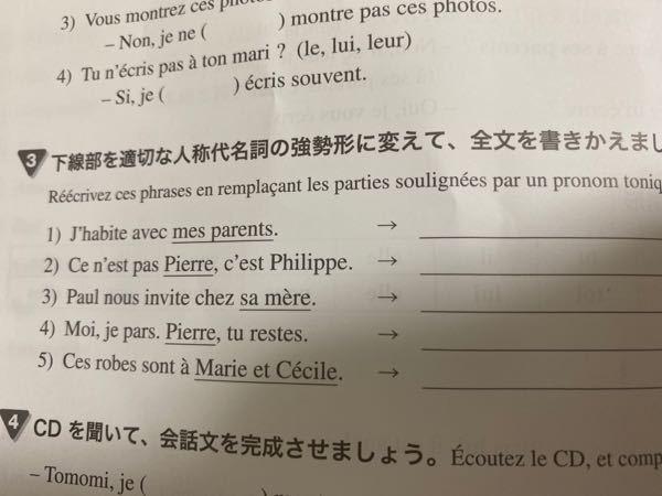 フランス語が得意な方に質問です。強勢形の考え方を調べてもいまいち理解できませんでした。 ヒントが欲しいです。どのような考え方なのか教えて頂けると幸いです。よろしくお願いします。
