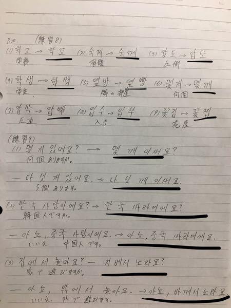 発音をハングルで書いたのですが、ラインを引いた部分はあっていますでしょうか。教えてください。