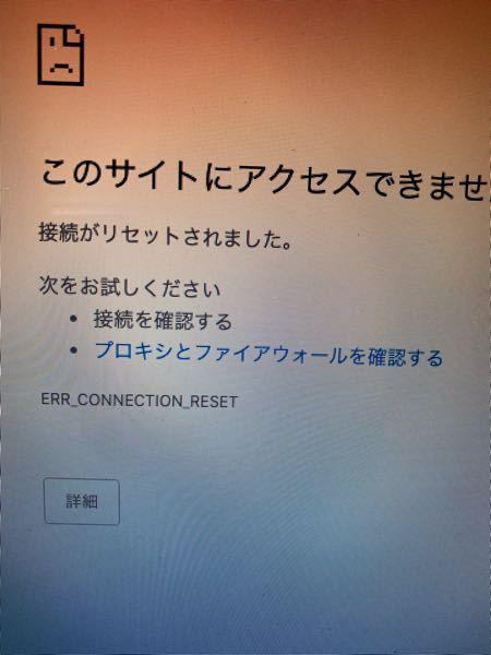 【急募】 MacBookを使っているのですが、特定のサイトにアクセスしログインしようとすると画像のような【このサイトにアクセスできません】と表示されます。 色々履歴削除など試したのですが改善せず...