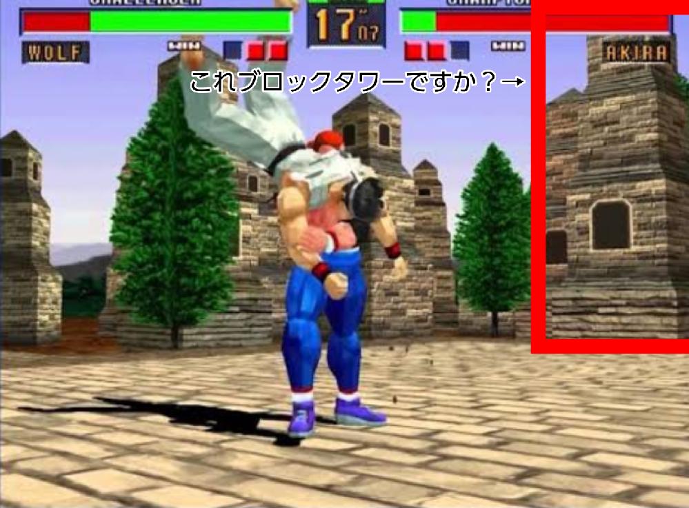 SEGAの昔のアーケードゲーム「バーチャファイター2」の ラウ・チェンのステージの背景にある 壁ブロックタワーみたいなものが設置されてますが これって ブロックタワーそのままなんでしょうか? 投...
